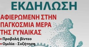 Το Εργατικό Κέντρο και φορείς για την Παγκόσμια Ημέρα της Γυναίκας
