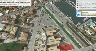 Ανοιχτή συνάντηση στην ΠΕ Λευκάδας για χώρους παρελάσεων