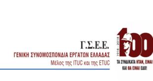 Απόφαση της ΓΣΕΕ για 24ωρη απεργία την Πρωτομαγιά