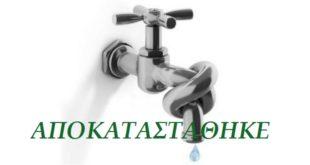 Αποκατάσταση της βλάβης υδροδότησης