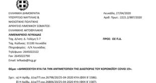 Λιμεναρχείο: ΚΥΑ προσωρινών περιορισμών μετακινήσεων