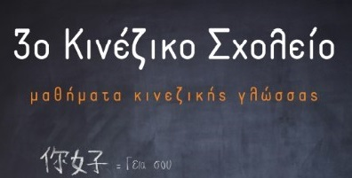 3ο Σχολείο Κινέζικης γλώσσας