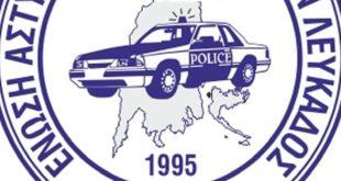 Δελτίο Τύπου Ένωσης Αστυνομικών Λευκάδας