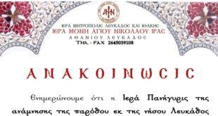 Μετάθεση της Ι. Πανήγυρης του Αγ. Νικολάου της Ιράς