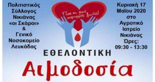 """Εθελοντική αιμοδοσία του Συλλόγου Νικιάνας """"Οι Σκάροι"""""""