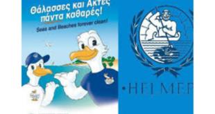Ποια είναι η Helmepa?