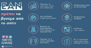 Κορωνοϊός: Για να μένουμε ασφαλείς…