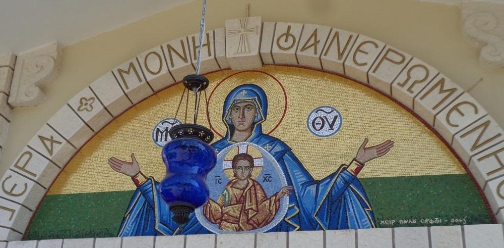 Ανακοίνωση Ιεράς Μονής Φανερωμένης Λευκάδος