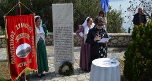 """Πρόσκληση στην εκδήλωση """"Μνήμης & Τιμής"""" Νικιάνας"""