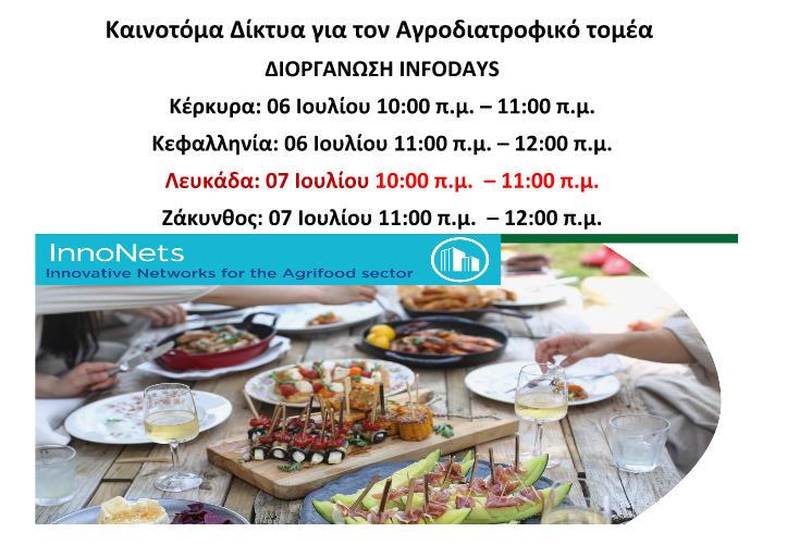 Το πρόγραμμα διοργάνωσης Infoday στη Λευκάδα