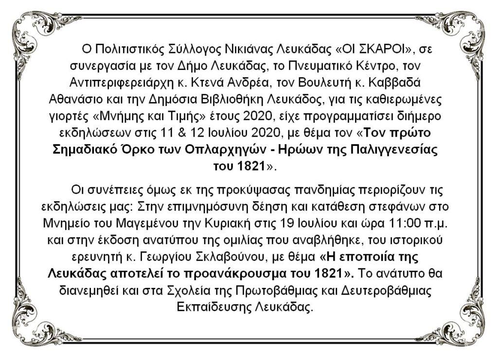 """Περιορισμός των εκδηλώσεων """"Μνήμης & Τιμής"""""""