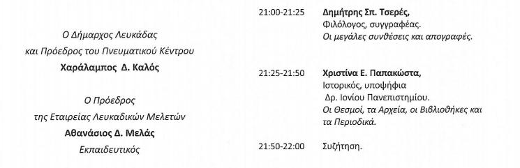 Το πρόγραμμα του ΚΕ΄ Συμποσίου της Ε. Λ. Μ.