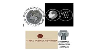 """6ος Πανελλήνιος Ποιητικός Διαγωνισμός """"Α. Σικελιανός"""""""