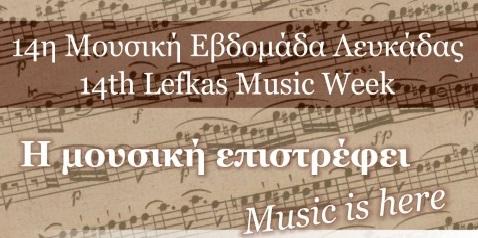 """Η μουσική επιστρέφει στην """"14η Μουσική Εβδομάδα"""""""