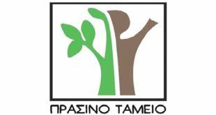 197 έργα 172 Δήμων για χρηματοδότηση στο Πράσινο Ταμείο
