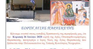 Γιορτάζει η Αγία Παρασκευή στην Τ.Κ. Νεοχωρίου