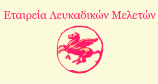 Πνευματικό μνημόσυνο για τον Δημήτρη Χ. Σκλαβενίτη