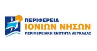 ΠΕ Λευκάδας: Υψηλός ο κίνδυνο πυρκαγιάς στη Λευκάδα