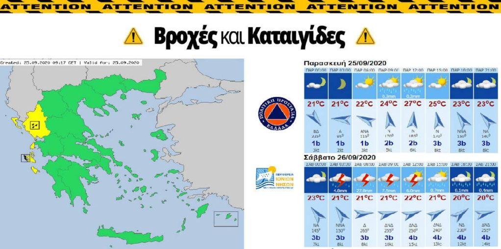 ΠΕ Λευκάδας: Αναμένονται βροχές και καταιγίδες