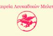 Ανακοίνωση κάλεσμα της Εταιρείας Λευκαδικών Μελετών