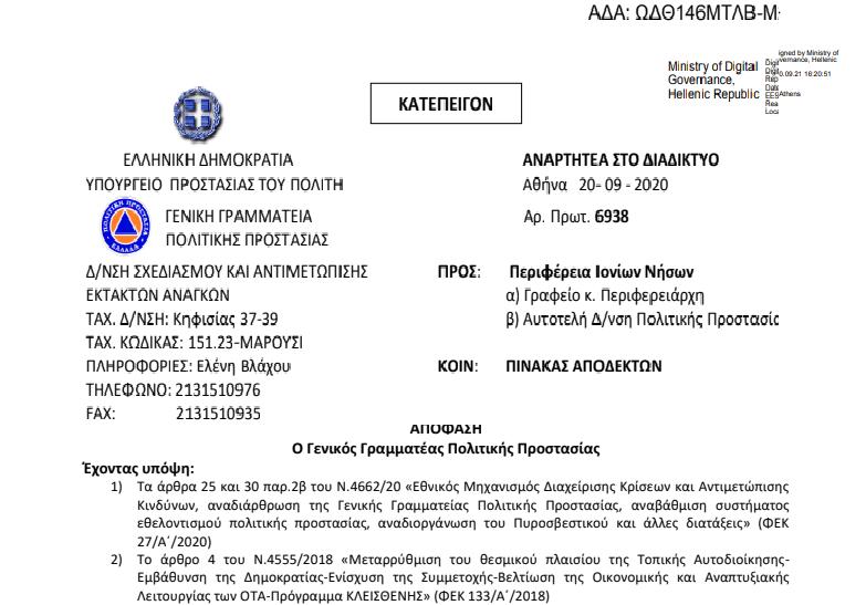Σε κατάσταση έκτακτης ανάγκης η ΔΕ Απολλωνίων