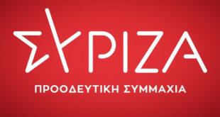 Ανακοίνωση του ΣΥΡΙΖΑ Ν. Ε. Λευκάδας