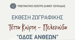 Έκθεση ζωγραφικής της Τέττας Κούρτη-Πελεκούδα