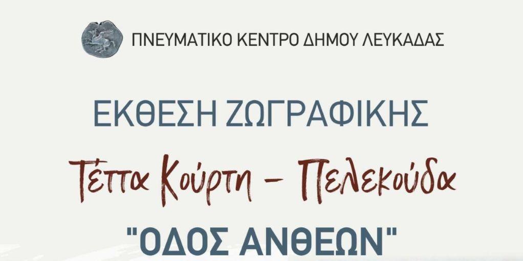 """Έκθεση ζωγραφικής """"Οδός Ανθέων"""" της Τέτας Πελεκούδα"""