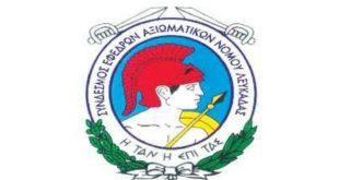 Έκτακτη Γενική Συνέλευση στον Σύνδεσμο Εφέδρων