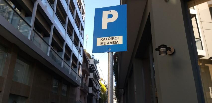 Έρχονται θέσεις πάρκινγκ για τους μόνιμους κατοίκους