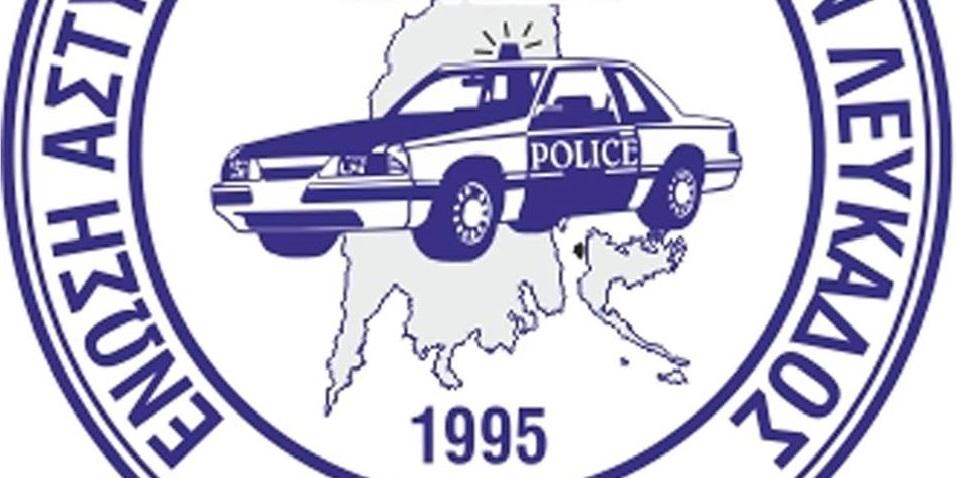 Επείγον Δελτίο Τύπου Ένωσης Αστυνομικών Υπαλλήλων
