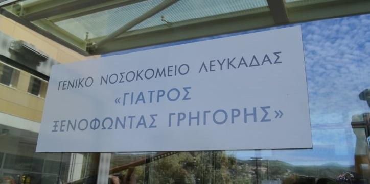 Νέο κρούσμα κορωνοϊού στη Λευκάδα