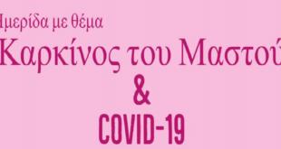 Πρόσκληση στην εκδήλωση Covid 19 & Καρκίνος Μαστού