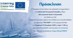 Διαδικτυακή Ενημερωτική Ημερίδα για το έργο POLYSEMi