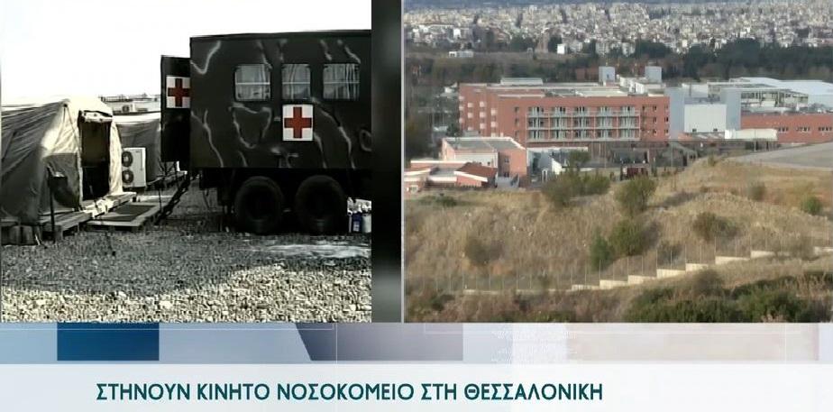 Νοσοκομείο στο πάρκινγκ του 424 στη Θεσσαλονίκη!