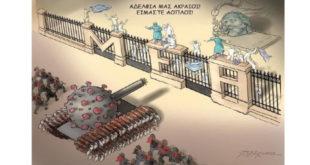 """Η γελοιογραφία της ημέρας: """"Γιούργια στις ΜΕΘ!"""""""