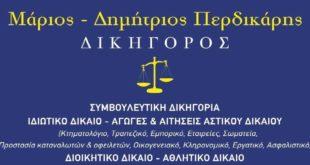 Νέο δικηγορικό γραφείο Μάριου Δημητρίου Περδικάρη