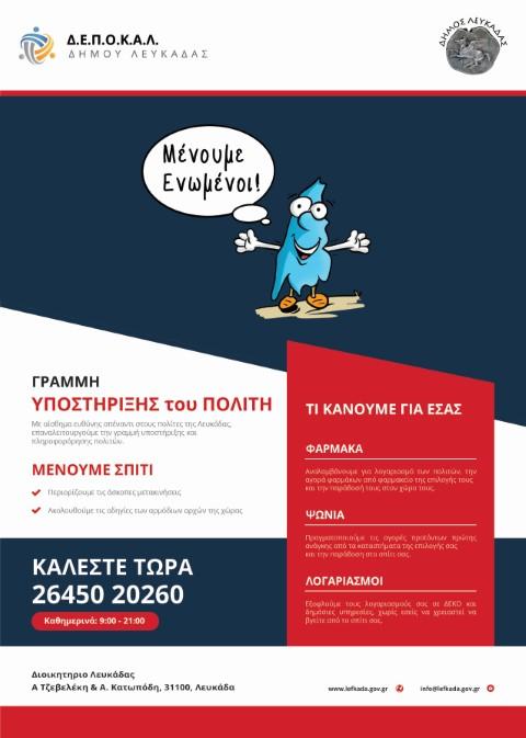 Αφίσα (της ΔΕΠΟΚΑΛ) για την εξυπηρέτηση του πολίτη