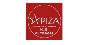 Η Ν.Ε. ΣΥΡΙΖΑ Λευκάδας για την τροπολογία του βουλευτή