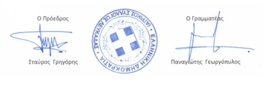 Ο Ιατρικός Σύλλογος Λευκάδας για την Βασιλική Μαυρομάτη