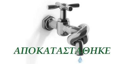 Αποκατάσταση υδροδότησης της πόλης