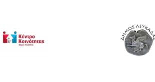 Το Κέντρο Κοινότητας Δήμου Λευκάδας σας καλεί…