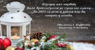 Ευχές από τον βουλευτή Λευκάδας κ. Καββαδά