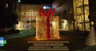 Ευχαριστήριο της Διοίκησης του Νοσοκομείου Λευκάδας