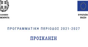 1η Ημερίδα διαβούλευσης για το νέο ΕΣΠΑ 2021 2027