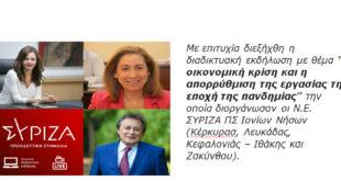 Με επιτυχία η ημερίδα του ΣΥΡΙΖΑ ΠΣ Ιονίων Νήσων