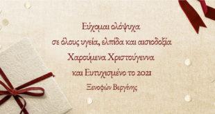 Ευχές από τον Ξενοφώντα Βεργίνη