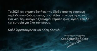 Ψηφιακές ευχές από τον Δήμαρχο Λευκάδας