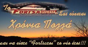 Το Fortsa Lefkada σας εύχεται…