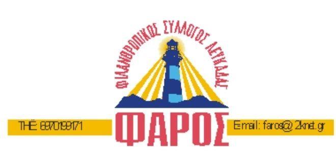 """Επείγουσα ανακοίνωση από τον """"ΦΑΡΟ"""""""